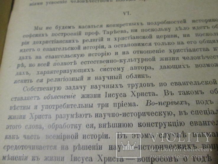 Имманентная философия христианства. 1914 год., фото №11