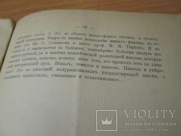 Имманентная философия христианства. 1914 год., фото №12