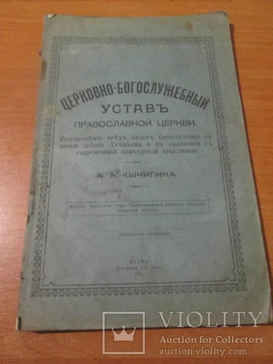 Церковно-богослужебный устав православной церкви. 1911 год., фото №2