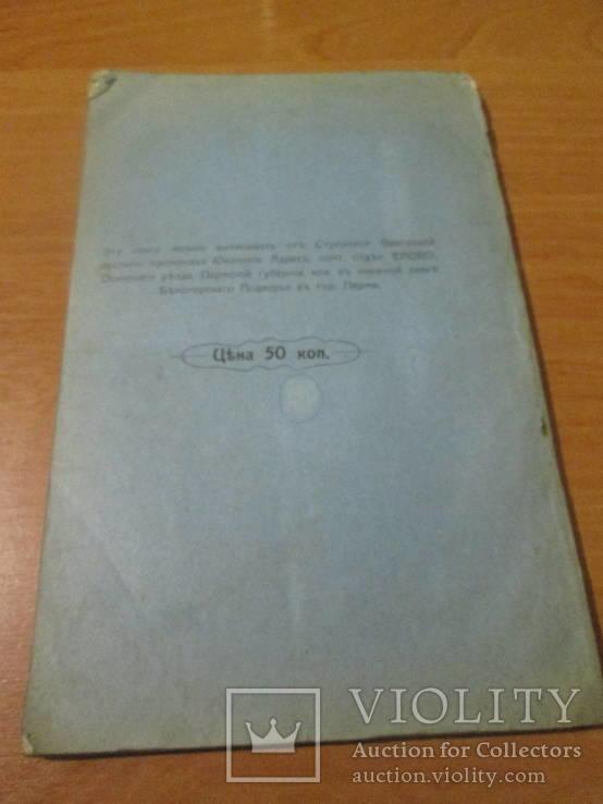Церковно-богослужебный устав православной церкви. 1911 год., фото №4