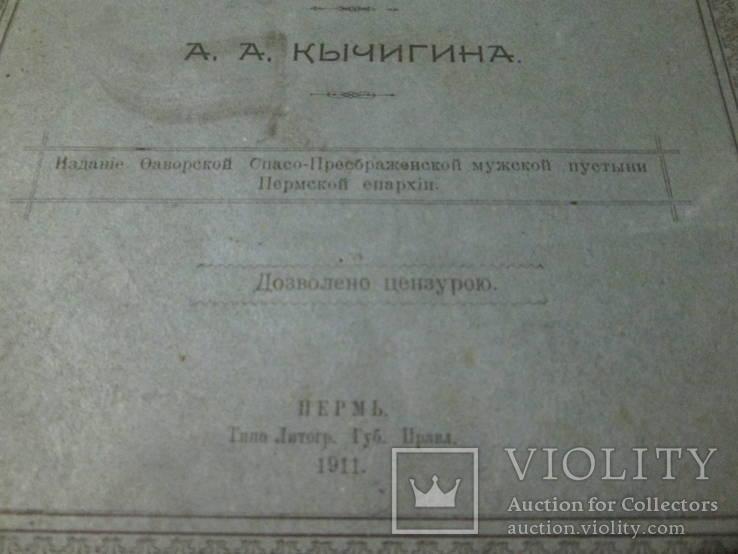 Церковно-богослужебный устав православной церкви. 1911 год., фото №6