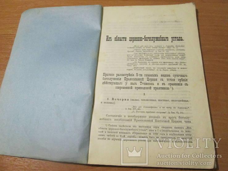 Церковно-богослужебный устав православной церкви. 1911 год., фото №7