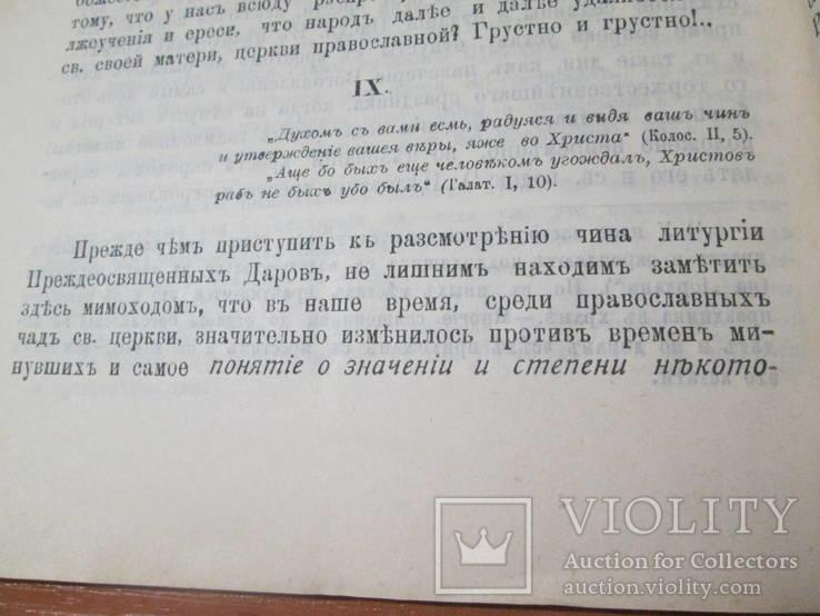 Церковно-богослужебный устав православной церкви. 1911 год., фото №11