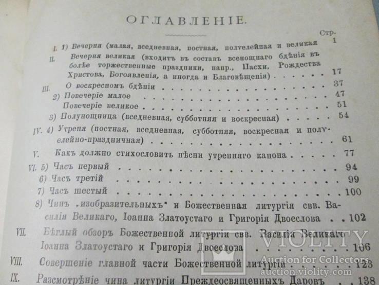 Церковно-богослужебный устав православной церкви. 1911 год., фото №13