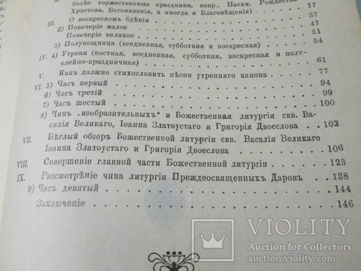 Церковно-богослужебный устав православной церкви. 1911 год., фото №14
