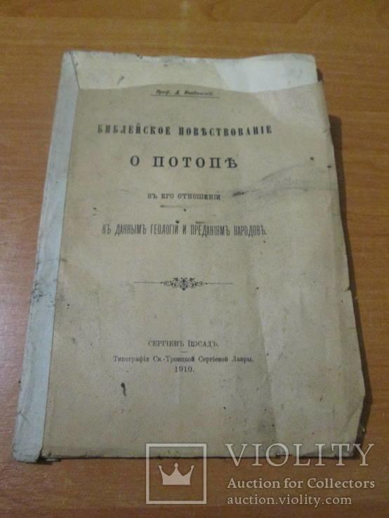 Библейское повествование о потопе.1910 год ., фото №2