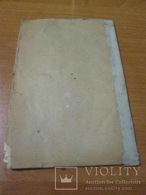 Библейское повествование о потопе.1910 год ., фото №4