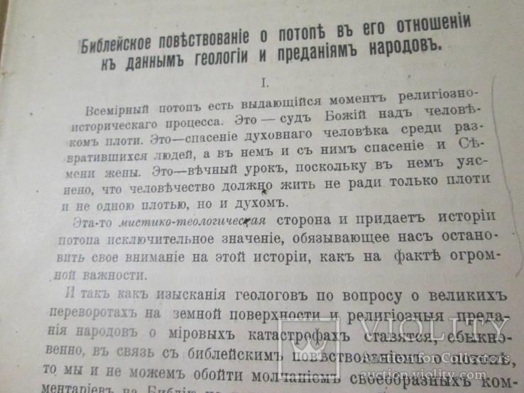 Библейское повествование о потопе.1910 год ., фото №8