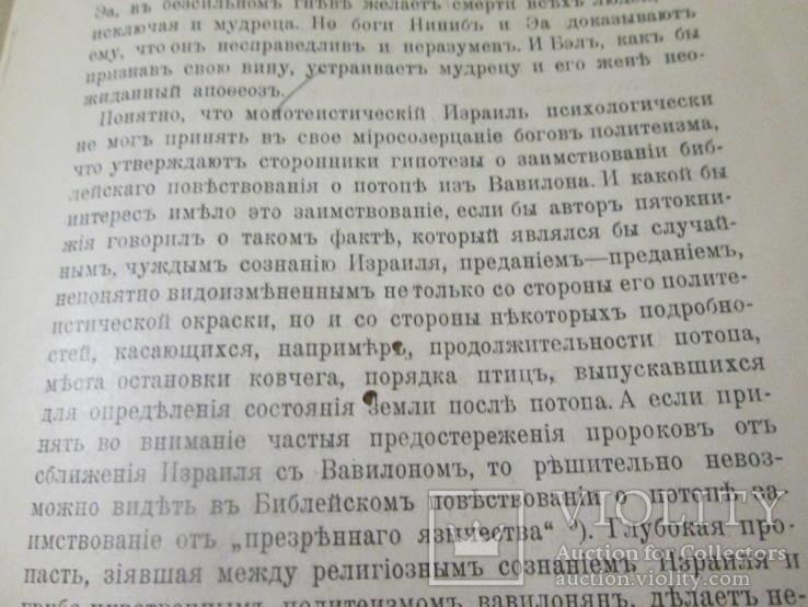 Библейское повествование о потопе.1910 год ., фото №10