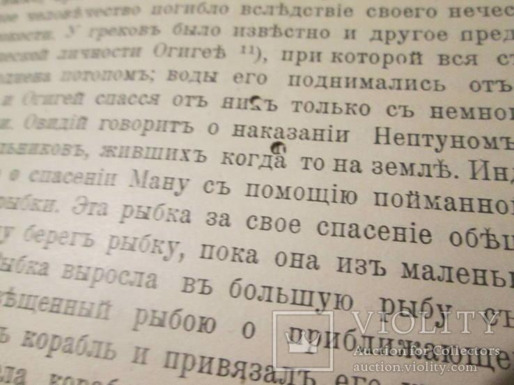 Библейское повествование о потопе.1910 год ., фото №11