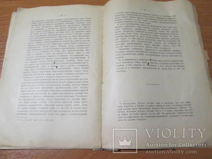 Библейское повествование о потопе.1910 год ., фото №13