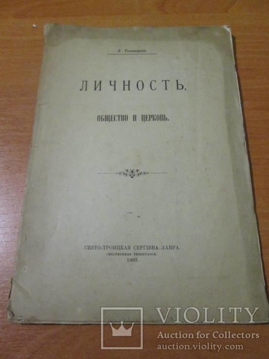 Личность, общество и церковь. 1903 год., фото №2