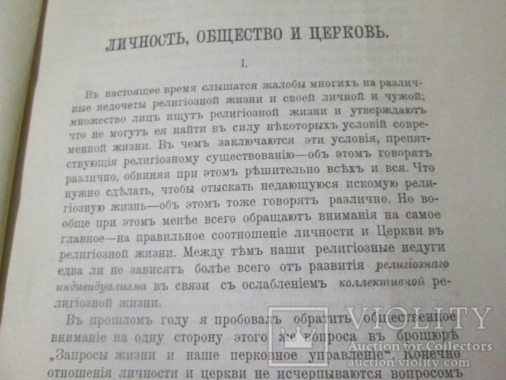 Личность, общество и церковь. 1903 год., фото №7