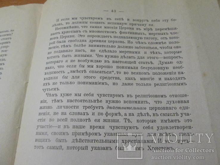 Личность, общество и церковь. 1903 год., фото №12