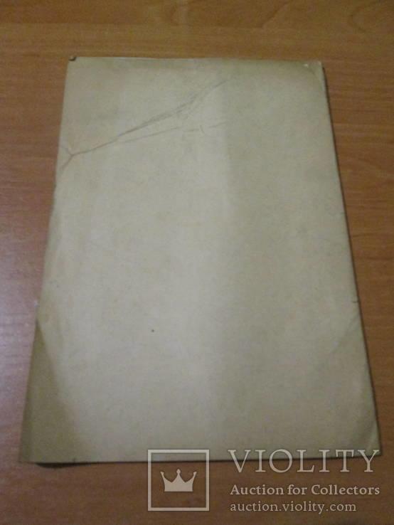 О нашем символе веры. 1902 год., фото №4