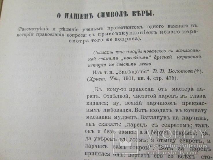 О нашем символе веры. 1902 год., фото №8