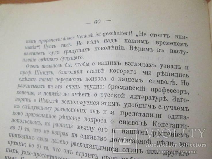 О нашем символе веры. 1902 год., фото №11