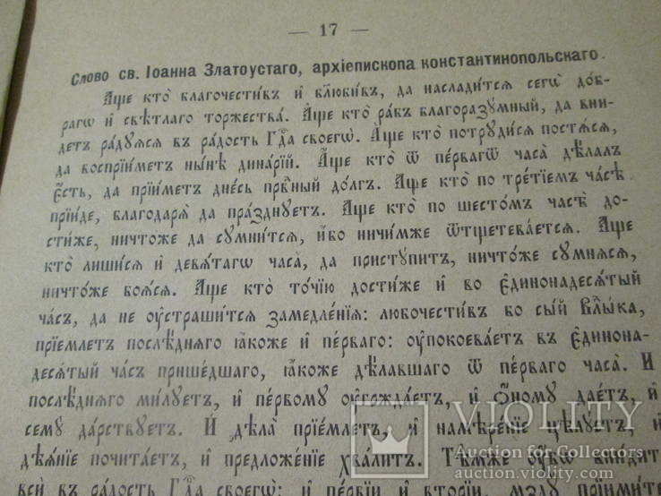 Христово воскресение. 1892 год., фото №12