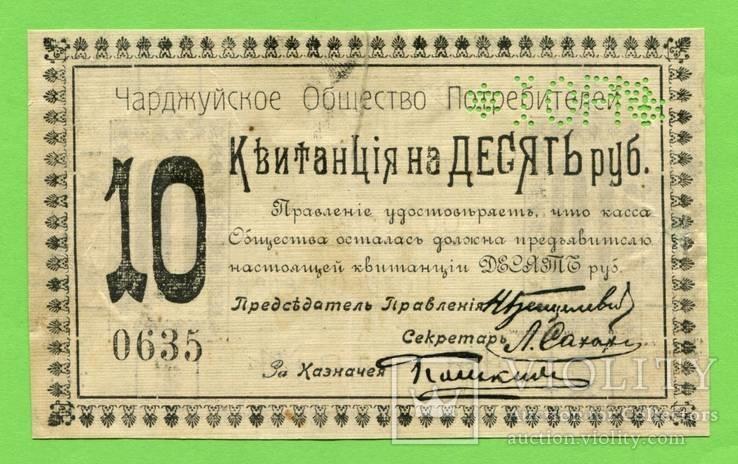 10 руб. 1918 г. Чурджуйское Общество.