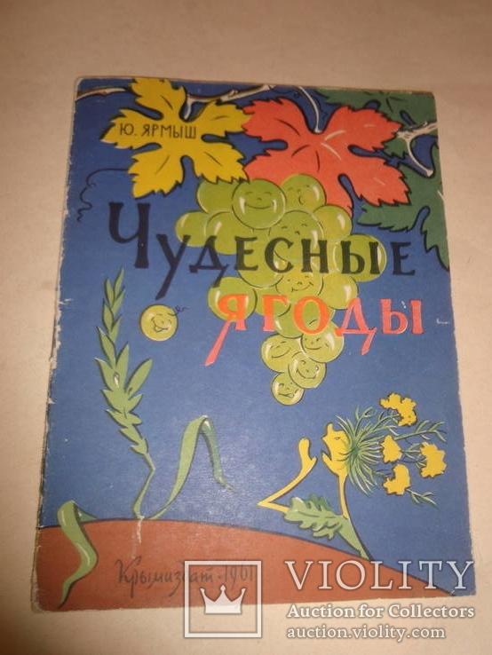 1961 Сказка Крымиздат с автографом автора, фото №3