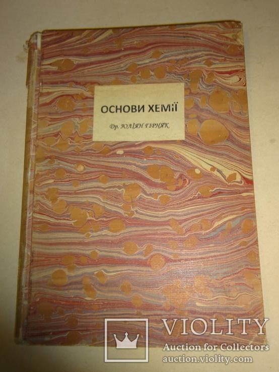 1914 Основи Хемії Українське Товариство у Львові