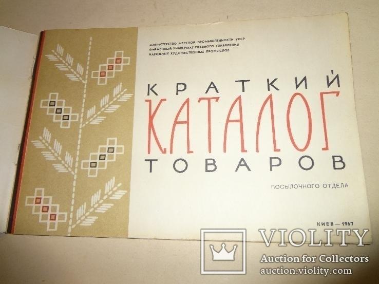 Каталог Украинских Товаров Киев Посылторг, фото №6