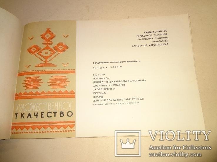 Каталог Украинских Товаров Киев Посылторг, фото №9