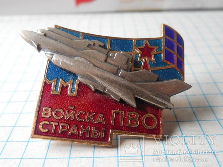 Знак Войска ПВО страны, фото №3