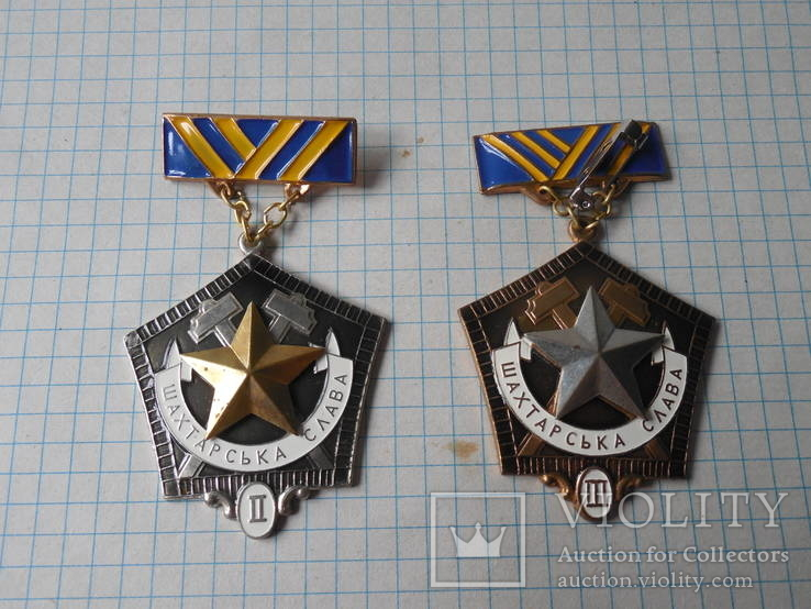 Медаль Шахтерская слава 2 и 3 степень Украина, фото №6