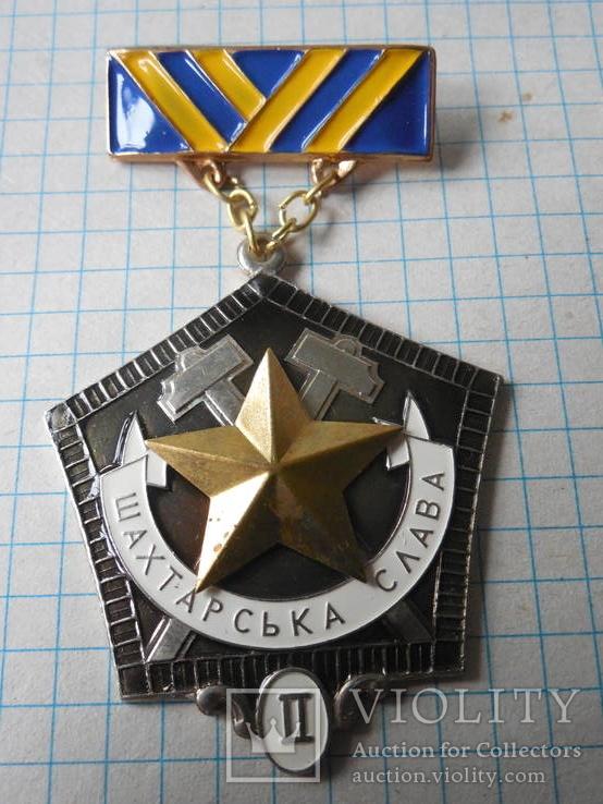 Медаль Шахтерская слава 2 и 3 степень Украина, фото №7