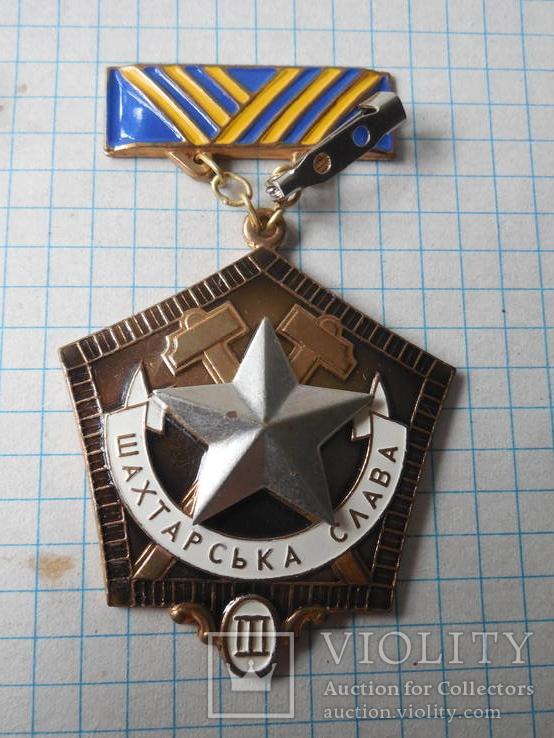 Медаль Шахтерская слава 2 и 3 степень Украина, фото №8
