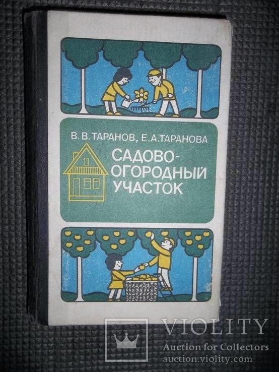 Садово-огородный участок.1990 год., фото №2