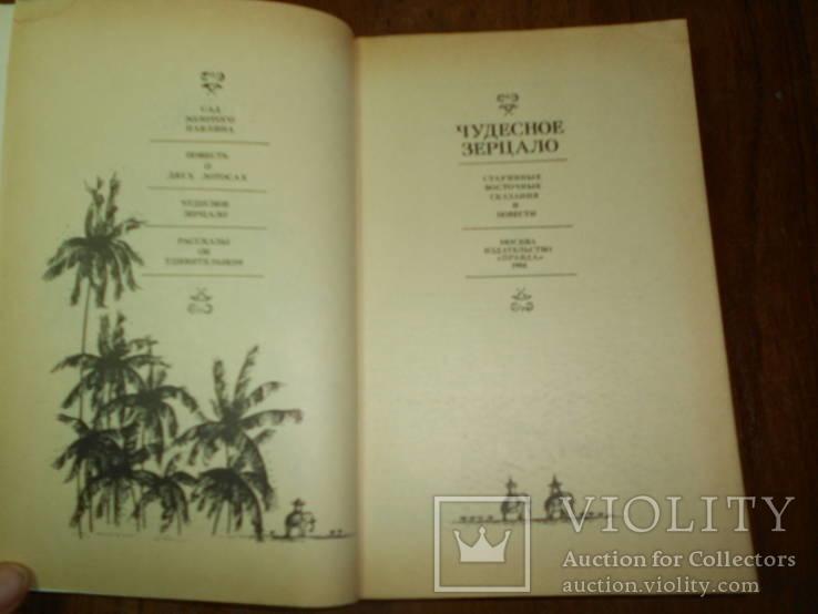 """Книга 'Чудесное зерцало """" старинные восточные сказания и повести,1988 г, фото №3"""