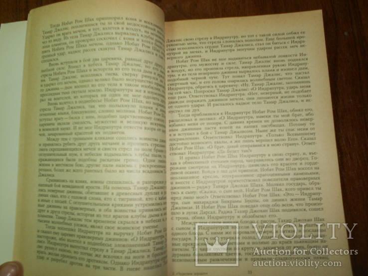 """Книга 'Чудесное зерцало """" старинные восточные сказания и повести,1988 г, фото №4"""