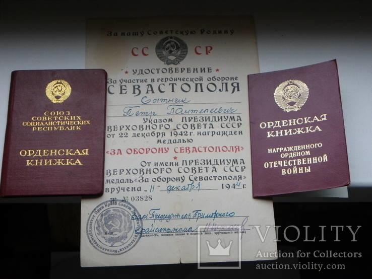 """Документ """"За оборону Севастополя"""" и другие на одного"""