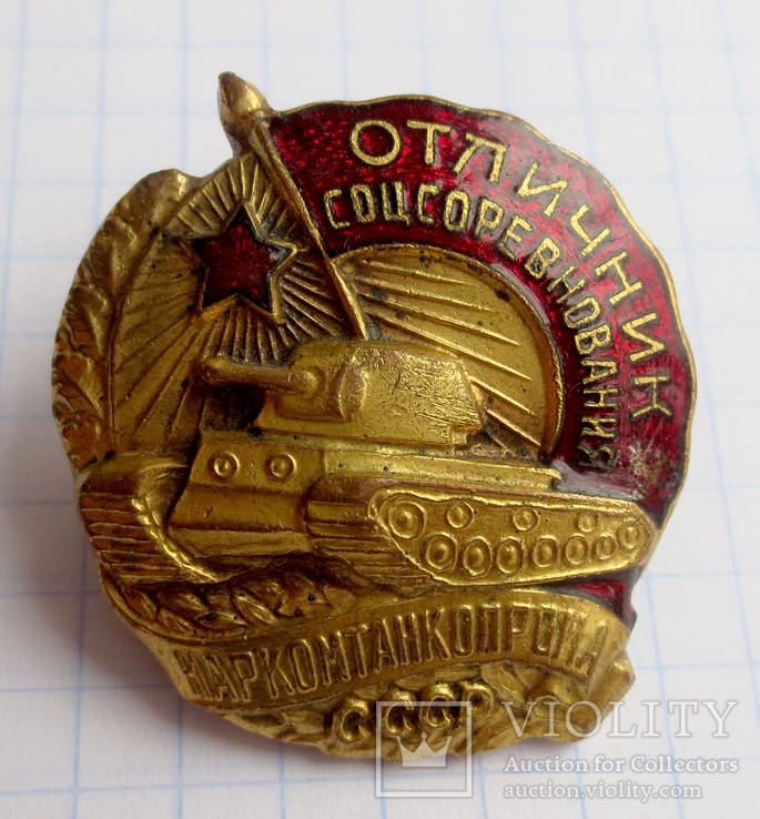 Отличник Наркомтанкопрома СССР