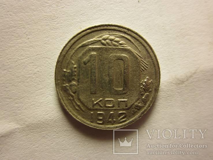 10 копеек 1942 год