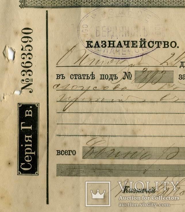 Уездное Бердянское казначейство. 1886 год., фото №3