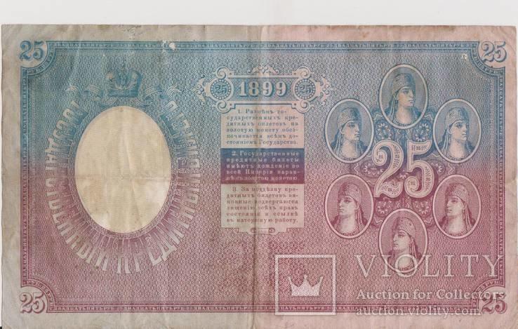 25 рублей 1899 года, фото №3