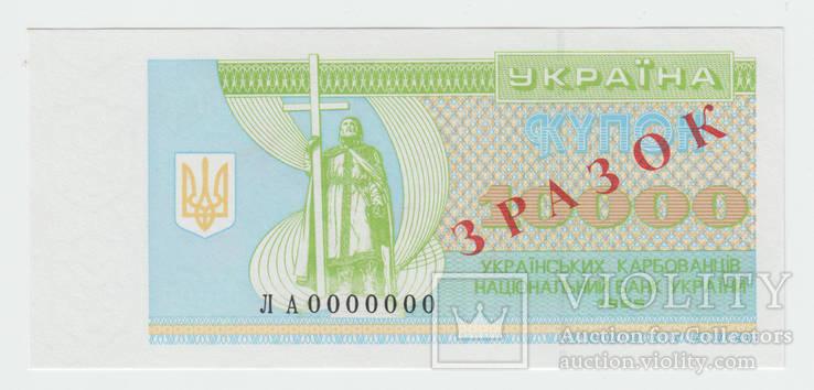 10 000 карбованців 1995  Зразок  UNC
