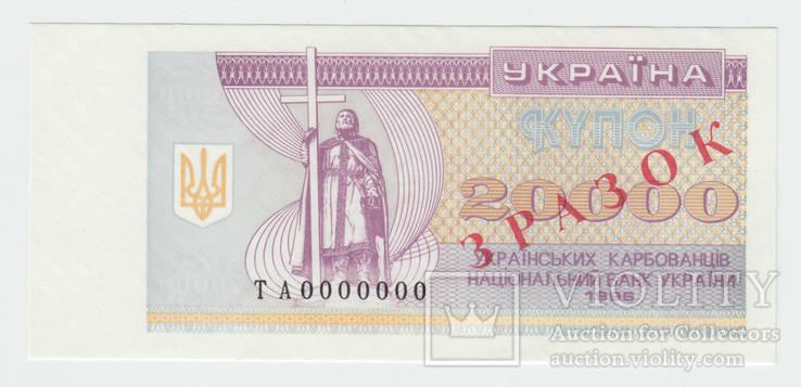 20 000 карбованців 1996 Зразок  UNC