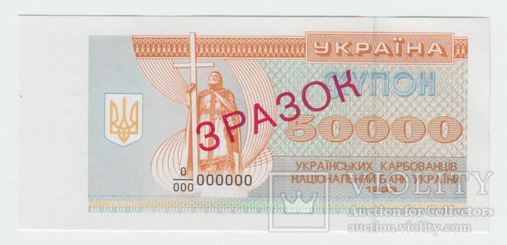 50 000 карбованців 1993 Зразок