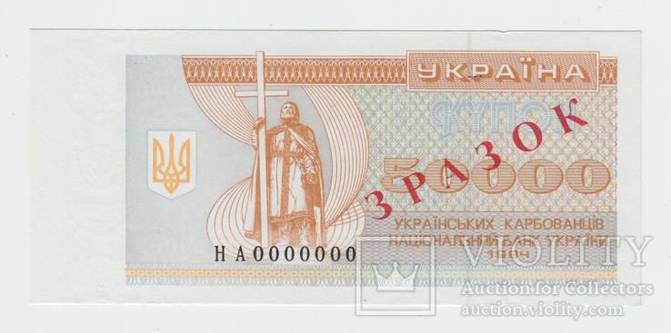 50 000 карбованців 1994 Зразок