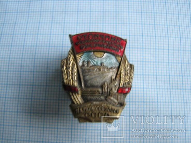Знак  Отличник  Наркомсовхозов   СССР