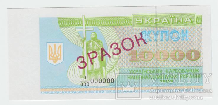 10 000 карбованців 1993 Зразок  UNC