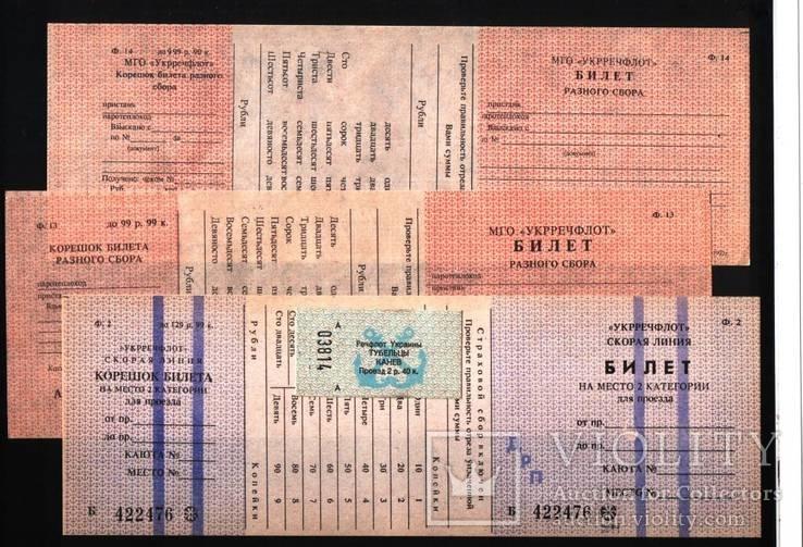 Речфлот Украины. 4 разных билета.