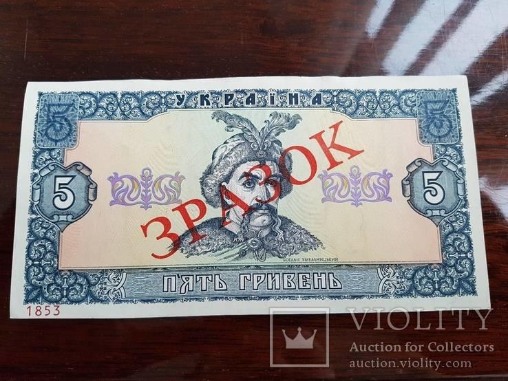 5 гривен 1992 год  Зразок