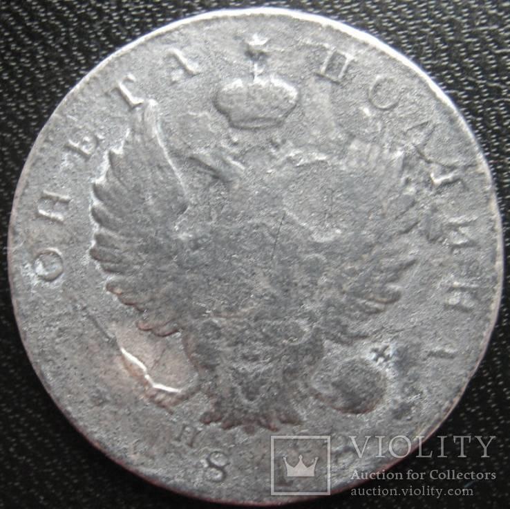 Полтина 1818 монеты ссср выпуск
