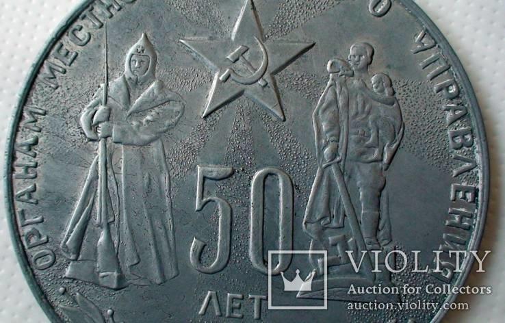 Медаль настольная 50 лет военкоматам СССР, фото №4