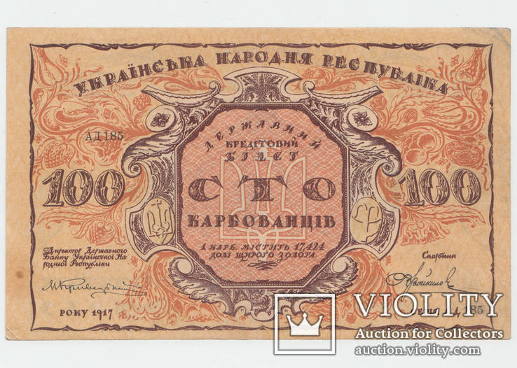 100 карбованців 1917